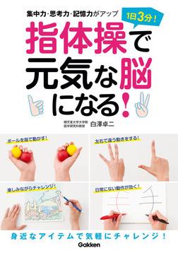 1日3分! 指体操で元気な脳になる!-電子書籍