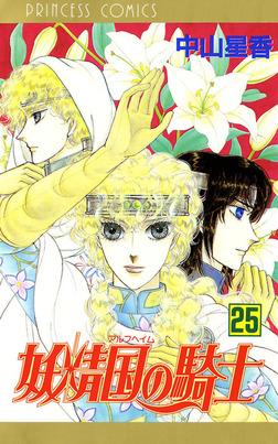 妖精国の騎士(アルフヘイムの騎士) 25-電子書籍