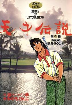 天才伝説(4) 波乱の第3ラウンド-電子書籍