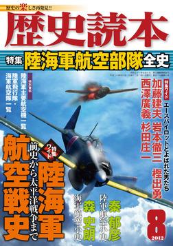 歴史読本2012年8月号電子特別版「陸海軍航空部隊全史」-電子書籍