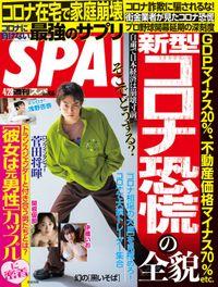週刊SPA!(スパ)  2020年 4/28 号 [雑誌]