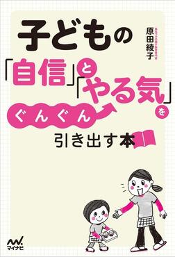 子どもの「自信」と「やる気」をぐんぐん引き出す本-電子書籍