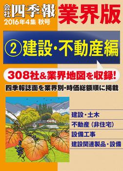 会社四季報 業界版【2】建設・不動産編 (16年秋号)-電子書籍