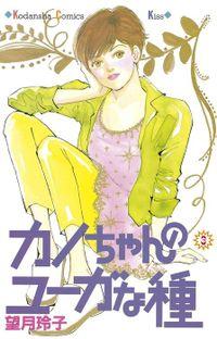 カノちゃんのユーガな種(3)