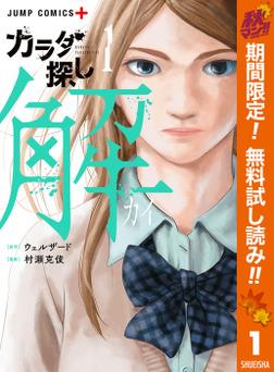カラダ探し 解【期間限定無料】 1-電子書籍