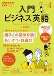 NHKラジオ 入門ビジネス英語 2020年4月号