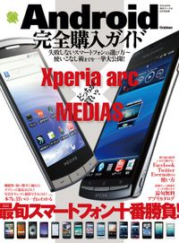 Android完全購入ガイド