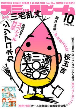 【電子版】月刊コミックビーム 2020年10月号-電子書籍