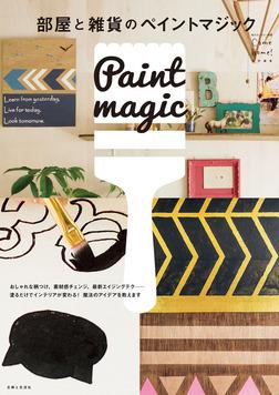 部屋と雑貨のペイントマジック-電子書籍