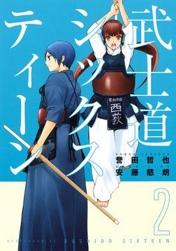 武士道シックスティーン(2)-電子書籍