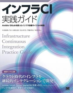 インフラCI実践ガイド Ansible/GitLabを使ったインフラ改善サイクルの実現-電子書籍
