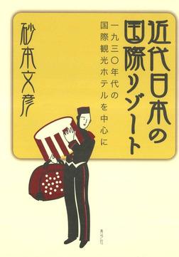 近代日本の国際リゾート 一九三〇年代の国際観光ホテルを中心に-電子書籍