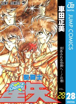 聖闘士星矢 28-電子書籍