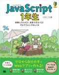 JavaScript 1年生 体験してわかる!会話でまなべる!プログラミングのしくみ