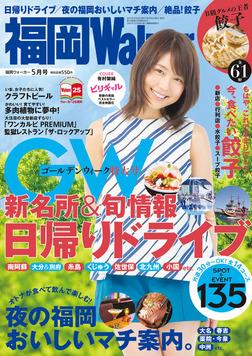 FukuokaWalker福岡ウォーカー 2015 5月号-電子書籍