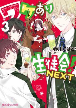 ワケあり生徒会!NEXT(3)-電子書籍