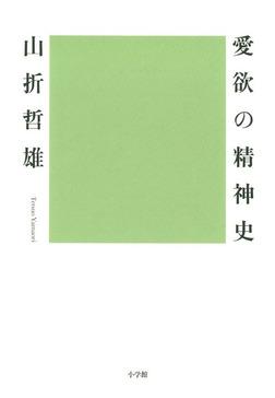 愛欲の精神史-電子書籍
