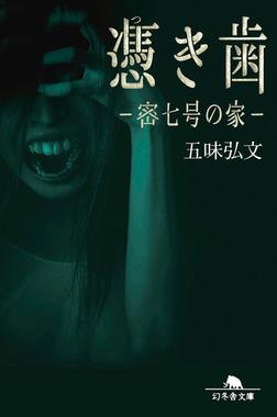 憑き歯 密七号の家-電子書籍