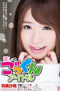 初美沙希-愛しのごっくんアイドル-【美女・エロティックアダルト写真集】-電子書籍