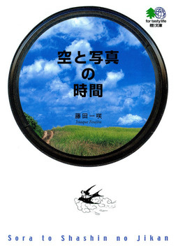 空と写真の時間-電子書籍