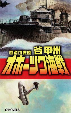 覇者の戦塵1935 オホーツク海戦-電子書籍