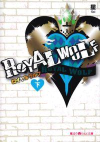 ROYAL WOLF[下]