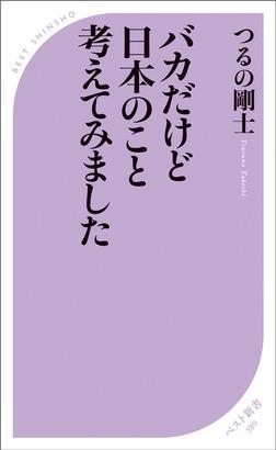 バカだけど日本のこと考えてみました-電子書籍