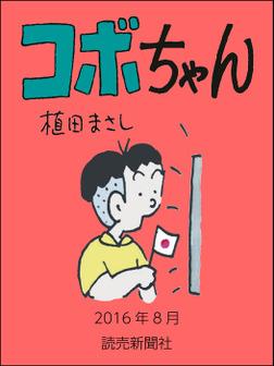 コボちゃん 2016年8月-電子書籍