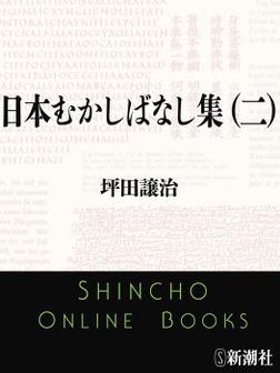 日本むかしばなし集(二)-電子書籍