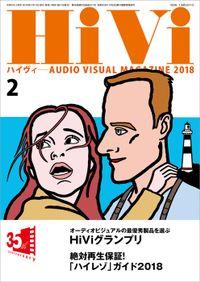 HiVi (ハイヴィ) 2018年 2月号