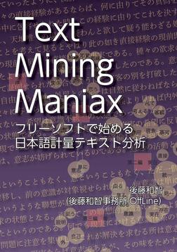 Text Mining Maniax――フリーソフトで始める日本語計量テキスト分析-電子書籍
