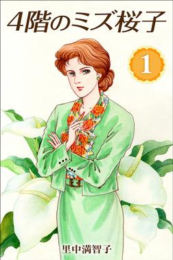 4階のミズ桜子 1巻-電子書籍
