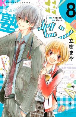 塾セン 分冊版(8)-電子書籍
