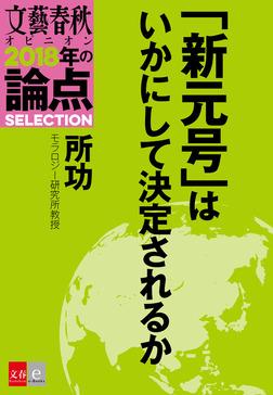 「新元号」はいかにして決定されるか【文春オピニオン 2018年の論点SELECTION】-電子書籍