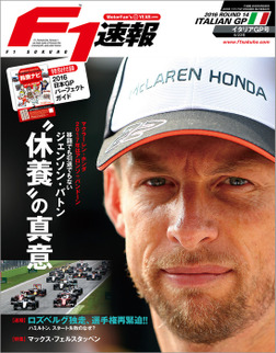 F1速報 2016 Rd14 イタリアGP号-電子書籍