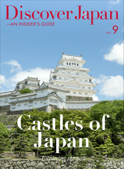 Discover Japan - AN INSIDER'S GUIDE Vol.9-電子書籍