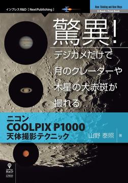 驚異!デジカメだけで月のクレーターや木星の大赤斑が撮れる ニコンCOOLPIX P1000天体撮影テクニック-電子書籍