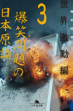 爆笑問題の日本原論3 世界激動編-電子書籍