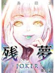 残夢 -JOKER-【分冊版】27話