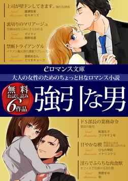 er-大人の女性のためのちょっとHなロマンス小説 強引な男 無料お試し読み6作品-電子書籍