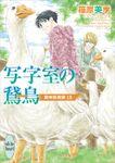 写字室の鵞鳥 欧州妖異譚(18)