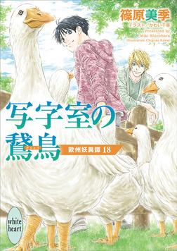 写字室の鵞鳥 欧州妖異譚(18)-電子書籍