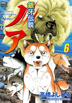 銀牙伝説ノア 6-電子書籍
