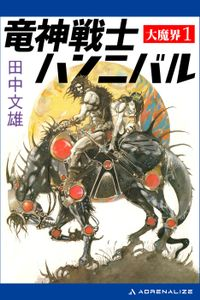 大魔界(1) 竜神戦士ハンニバル
