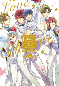 Love Celebrate! Gold -ムシシリーズ10th Anniversary-【電子限定特典付き】【イラスト入り】 1巻-電子書籍