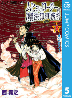 ムヒョとロージーの魔法律相談事務所 5-電子書籍