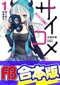 【合本版】サイコメ 全7巻