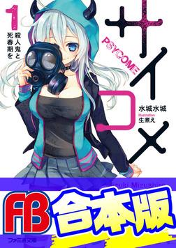 【合本版】サイコメ 全7巻-電子書籍