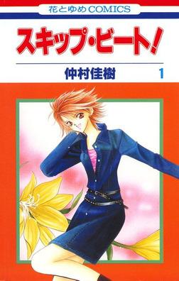 スキップ・ビート! 1巻-電子書籍