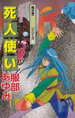 風水斎シリーズ 8-電子書籍